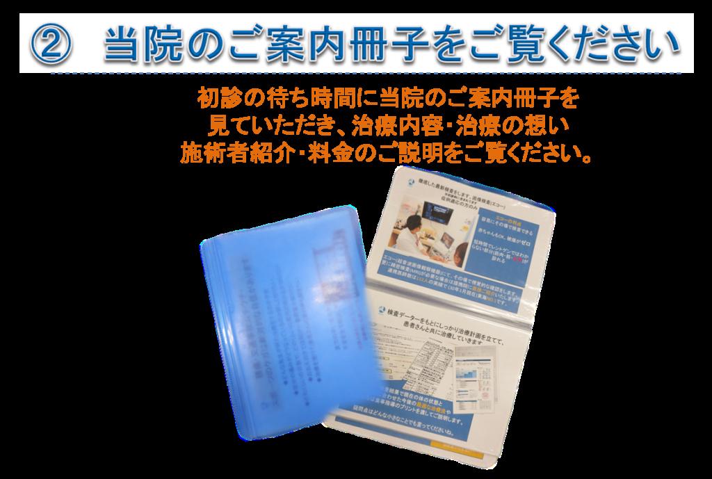 初診の待ち時間に当院のご案内冊子を 見ていただき、治療内容・治療の想い 施術者紹介・料金のご説明をご覧ください。
