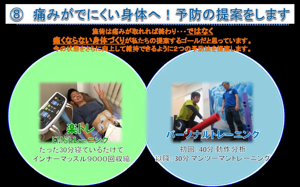 施術は痛みが取れれば終わり・・・ではなく 痛くならない身体づくりが私たちの提案するゴールだと思っています。 今の状態をさらに向上して維持できるように2つの予防法を提案します。