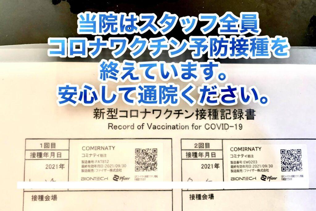スタッフ全員がワクチン接種を行っています。